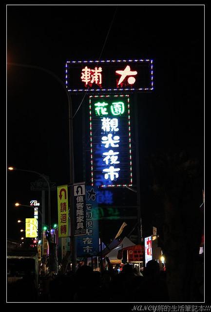 台北也有花園夜市了-輔大花園夜市 @Nancy將的生活筆計本