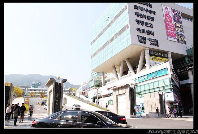 (玩樂韓國釜山行)釜山大學保稅街,但outlet在整修中~殘念,路邊烤土司好吃 @Nancy將的生活筆計本