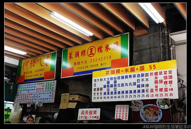 台中遊-第二市場吃吃喝喝: 老王菜頭粿、糯米腸,老賴紅茶,顏記肉包 @Nancy將的生活筆計本