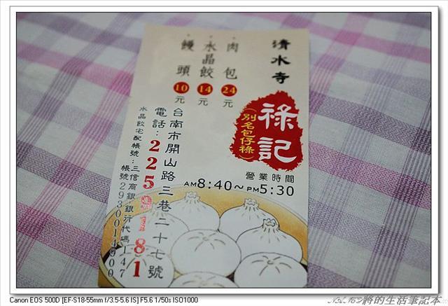 另一家台南下港有出名的祿記包子與水晶餃~ @Nancy將的生活筆計本