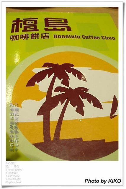 ((遊記))香港行軍之旅~第2天中環檀島咖啡餅店波蘿油 @Nancy將的生活筆計本