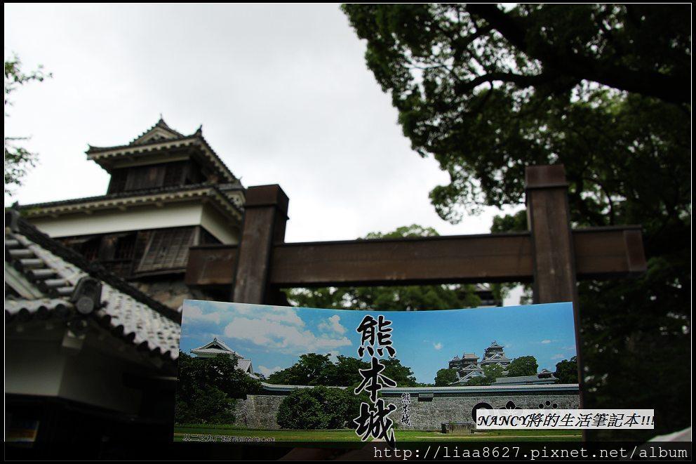 (日本-九州)來九州必遊之景點:日本三大名城之一熊本城 @Nancy將的生活筆計本
