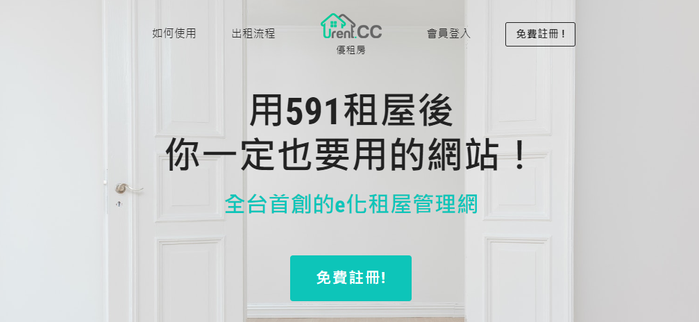 (生活/網站)優租房Urent.cc 房東房客的租屋管理平台!創新的租屋議價平台 @Nancy將的生活筆計本